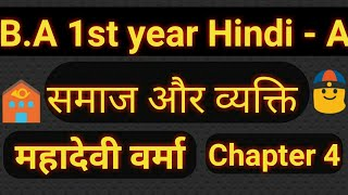 समाज और व्यक्ति || महादेवी वर्मा || b.A 1st year Hindi - A || chapter 4 || sol