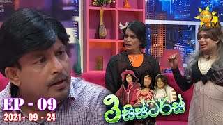 3 Sisters   Episode 09   2021-09-24