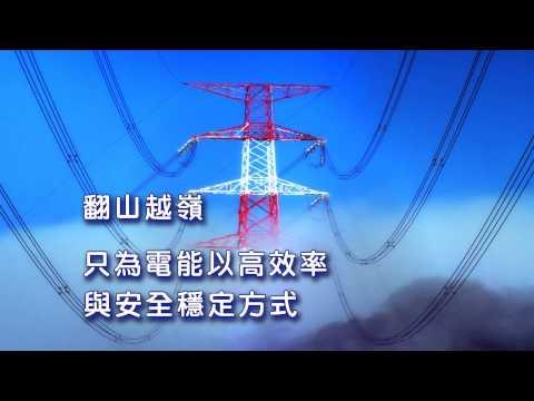 發現電力之美-第八集