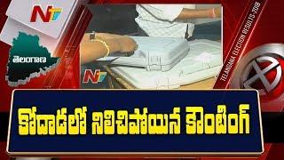 ఉత్కంఠ గా మారిన కోదాడ ఫలితం | నిలిచిపోయిన కౌంటింగ్ ప్రక్రియ | NTV