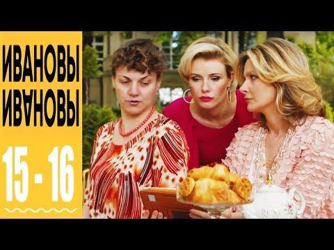 Ивановы Ивановы - комедийный сериал HD - 15 и 16 серии