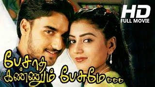 Tamil Full Movie | Pesadha Kannum Pesume [ HD ] | Ft. Kunal, Monal, Karunas