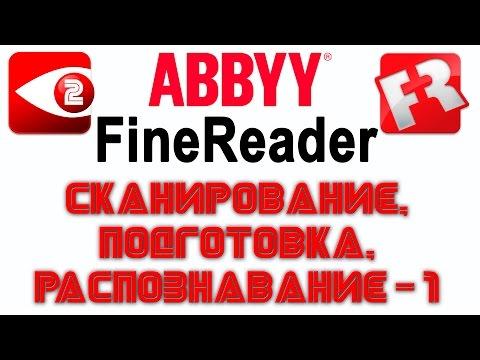FineReader. Урок 2: Сканирование и подготовка к распознаванию простого текста