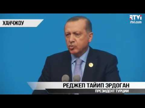 Как Путин и Эрдоган победили на саммите G20