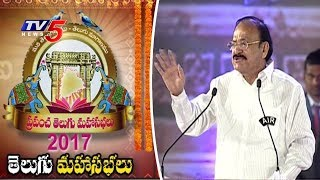Venkaiah Naidu Emotional Speech @ Prapancha Telugu Mahasabhalu 2017 Day #1 | Hyderabad