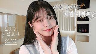 한국어ASMR│'리소 클리닉' 보톡스, 윤곽주사 놔드릴게요│整形外科相談ASMR