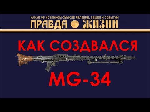 MG-34 история создания