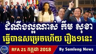 ដំណឹងល្អពីលោក កឹម សុខា សូមស្តាប់, Cambodia Hot News, Khmer News