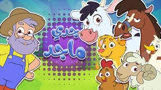 أغنية مزرعة جدي ماجد | قناة مرح - marah tv