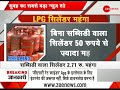 Lagu Morning Breaking: LPG price hiked by Rs 2.71 per cylinder