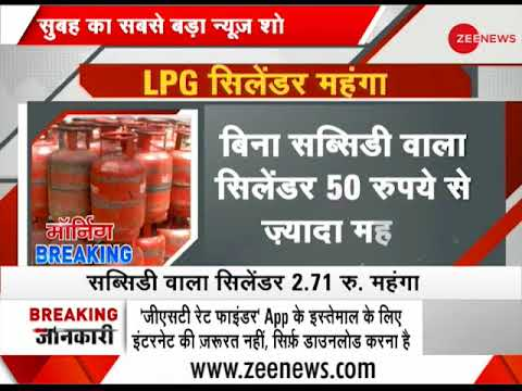 Morning Breaking: LPG price hiked by Rs 2.71 per cylinder