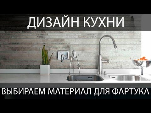 Дизайн кухни. Выбираем материал для кухонного фартука