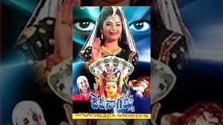 Amma Yellamma - Devi Nagamma Full Length Telugu Movie