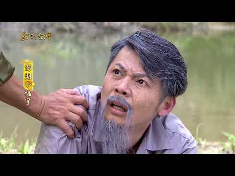 台劇-戲說台灣-澎湖小福官
