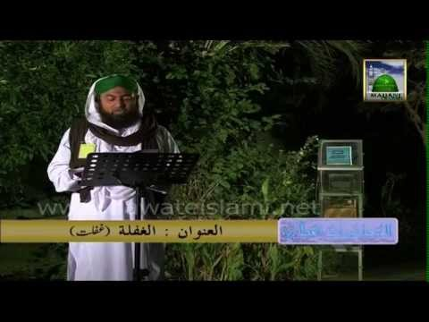 Bayanat E Attaria Ep 16 - Ghaflat (neglecting) - Islamic Speech In Arabic video
