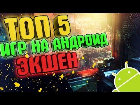 ТОП 5:Лучшие игры в жанре ЭКШЕН на АНДРОИД