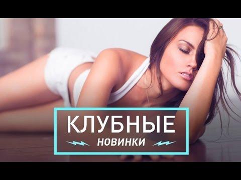 Лучшие новинки 2016 - Клубная музыка 2016
