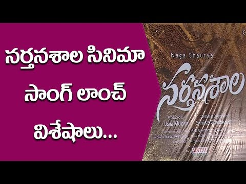 నర్తనశాల సాంగ్ లాంచ్ విశేషాలు ll Telugu Focus TV