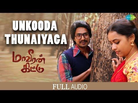 Unkooda Thunaiyaga -Full Audio | Maaveeran Kittu | Vishnu Vishal | Sri Divya | D.Imman |Suseenthiran
