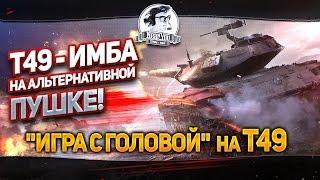"""T49 - ИМБА на альтернативной пушке! """"Игра с головой"""" на T49!"""