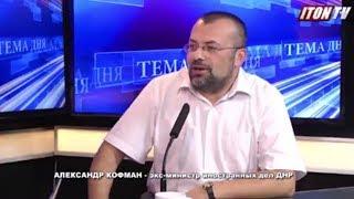 Экс-глава МИД ДНР: На Украине имеет место антирусский нацизм