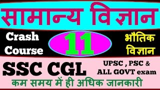 General Science : crash course of physics part 11 for ssc cgl , IAS , PSC & All GOvt exam | GK
