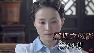 《黑狐之风影》HD 第04集(吴承轩,王梓桐,康杰,张若昀、李卓霖等主演)