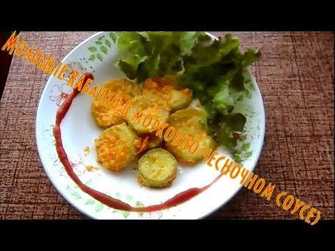 Готовим вместе:(Молодые кабачки в морковно-чесночном соусе!