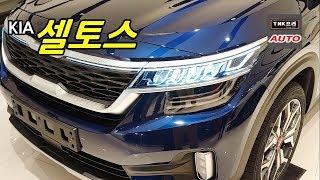 LED 멋지고 스포티지 만해요. 기아 셀토스 신차 둘러보기 ( 2020 Kia Seltos)