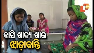 Over 50 Students Ill After Eating Stale Food In Residential School In Mayurbhanj