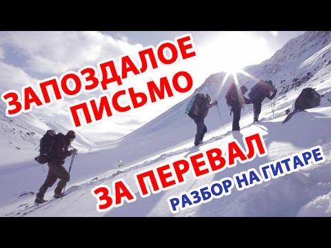 Максим Панков - Запоздалое письмо