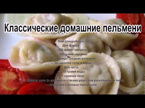 Пельмени рецепт классический пошаговый рецепт с