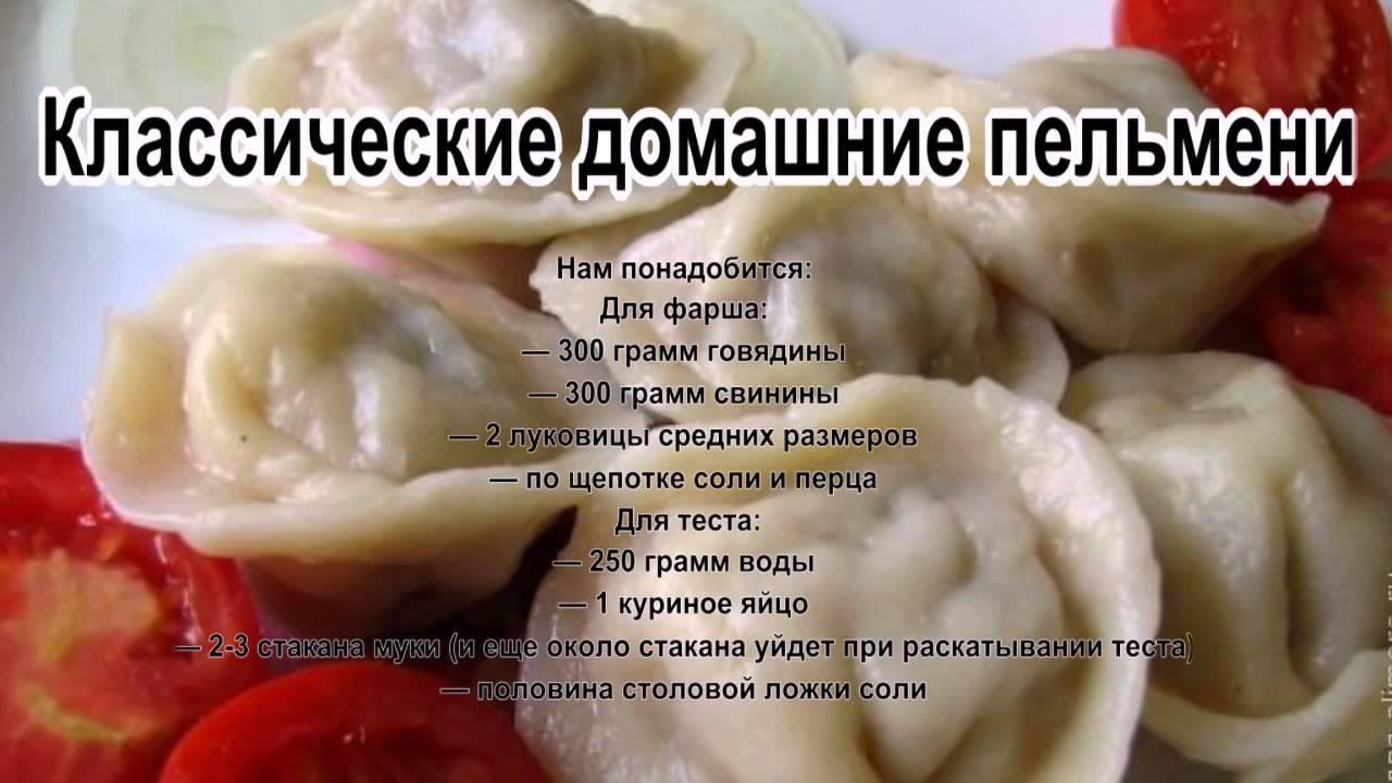 Рецепт приготовление пельменей с пошагово в