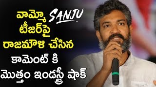 Rajamouli Shocking Comments On Sanju Movie Teaser | Ranbir Kapoor | Rajkumar Hirani #SanjuTeaser
