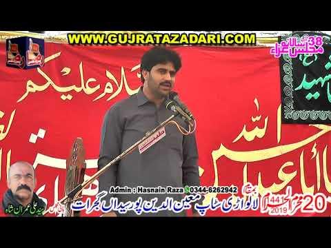 Zakir Syed Aoun Sabir | 20 Muharram 2019 | Moimdi Pur Gujrat || Raza Production