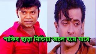 শাকিব বিষয়ে মুখ খুললেন কাজী মারুফ কি এমন বললেন তিনি !Kazi Maruf!Shakib Khan!Latest Bangla News!