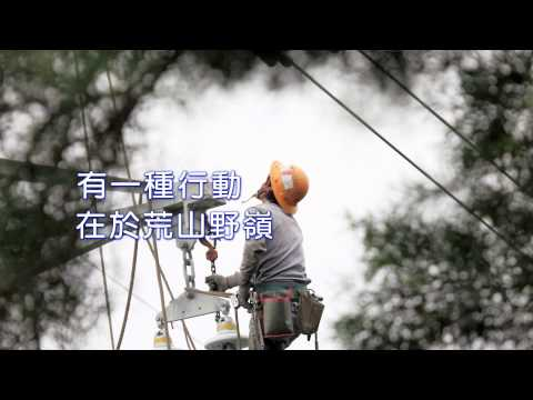 發現電力之美-第十九集