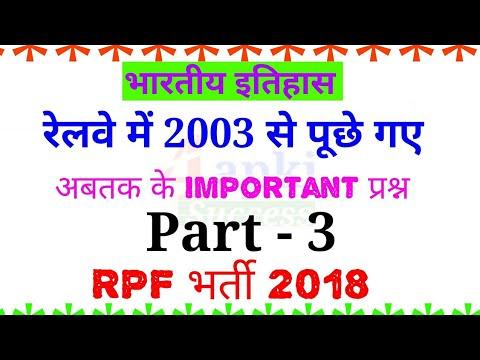Indian History || भारतीय इतिहास || Part - 3 || RPF भर्ती 2018