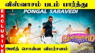Thala Ajith Reviewed Viswasam Movie