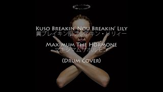Watch Maximum The Hormone Kuso Breakin Nou Breakin Lily video