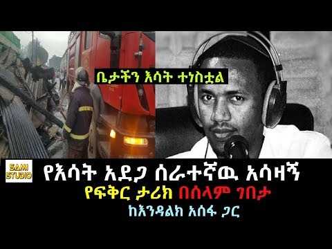 Ethiopia: Yeselam Gebeta Radio Program Feb 20,2019