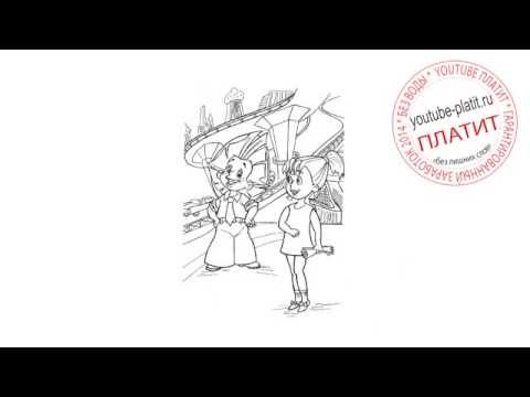 Видео как нарисовать Незнайку карандашом поэтапно