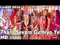 Download New Rajasthani Wedding Dance songs | Tharo Sevaro Guthiyo Sari Raat - By Sajjan Singh Gehlot HD MP3 song and Music Video