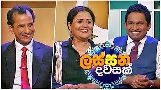 Lassana Dawasak | Sirasa TV with Buddhika Wickramadara | 23rd January 2019 | EP 78
