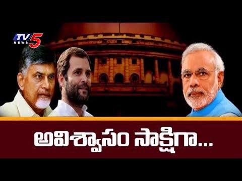 వీగిపోయిన టీడీపీ అవిశ్వాస తీర్మానం..! | No Confidence Motion Defeated in Lok Sabha | TV5 News