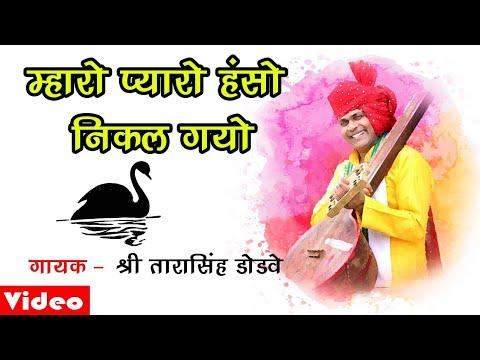 kabir bhajan - pyaro hanso nikal gayo by tarasingh dodve (Dr...
