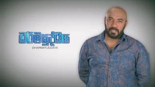 පියෙකුගේ ආදරය | Dharmayuddhaya | MEntertainments