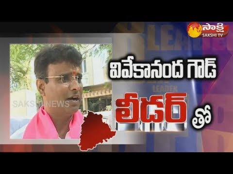 Quthbullapur TRS Leader Vivekananda Exclusive Interview | Sakshi 'LEADER' Special Show