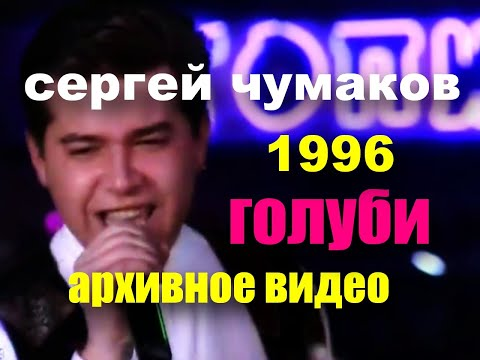 Голуби - архивное видео  Сергей Чумаков - #настоящийчумаков