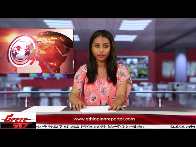 ETHIOPIAN REPORTER TV |  Amharic News 11/01/2017
